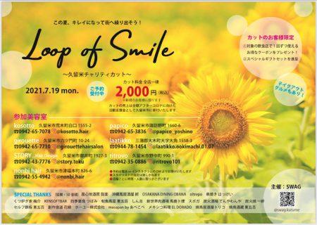 Loop of  Smile  久留米  チャリティカット